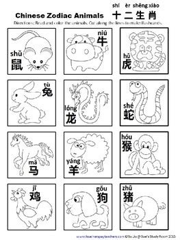chinese zodiac worksheet education com chinese zodiac animals mandarin literacy no prep