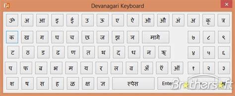 tattoo font keyboard devanagari junglekey fr image 250