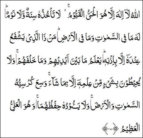 ayat kursi ayatul kursi in arabic reading benefits tadeebulquran