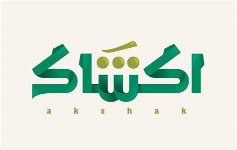 design logo in arabic 40 awe inspiring arabic islamic calligraphy styles