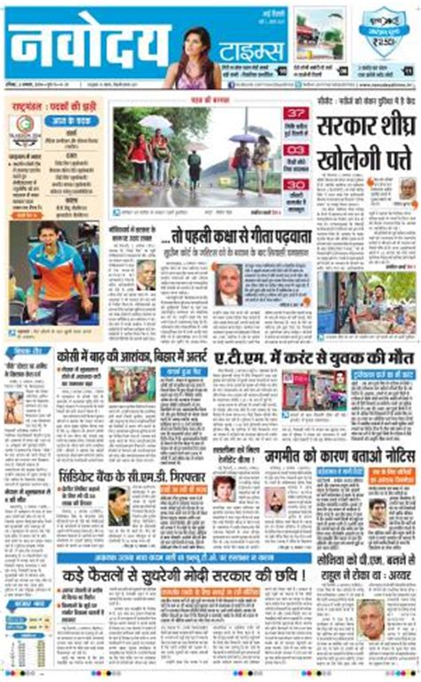 hindustan hindi news paper bihar eyesforyourimage picture hindustan dainik epaper read todays hindustan dainik