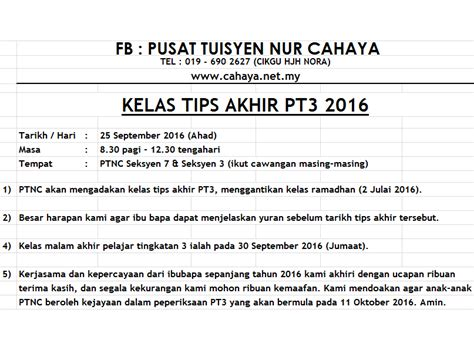 pt3 exam 2016 date pt3 2016 schedule 2016 pt3 exam date