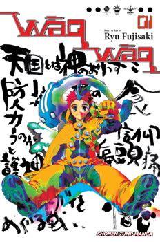 the human machine vol 1 ebook waqwaq vol 1 book by ryu fujisaki official publisher