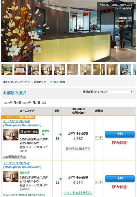 agoda expedia agoda アゴダ やexpedia エクスペディア で予約したホテルのキャンセルはできるのか バンコク