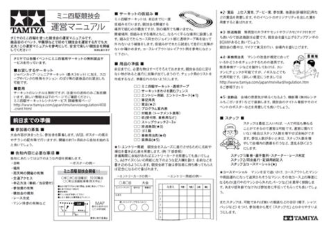 Rep Tamiya Japan Cup Circuit Start Finished Timer tamiya mini 4wd circuit lending service tamiyablog