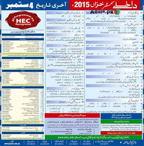 Distance Learning Mba In Pakistan by How To Apply Aiou Islamabad Admissions Open Autumn 2015