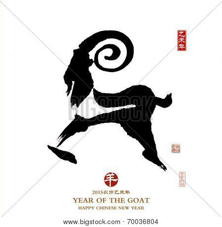 new year of the goat 2015 vol 2 25xeps calligraphy year goat 2015 image photo bigstock