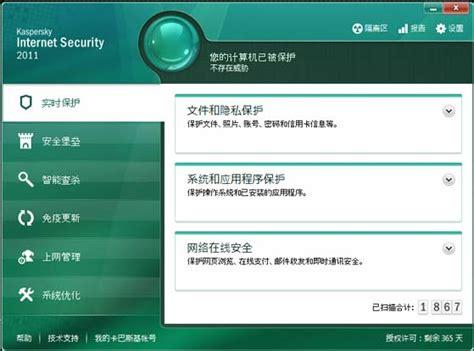 kaspersky reset password regedit rare tricks kaspersky internet security 2011 activation