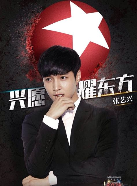 download film lay exo lay in his new movie poster exo lay pinterest