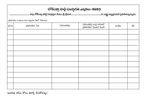 Free Election Ballot Template For Club Officers Just B Cause Free Voting Form Template