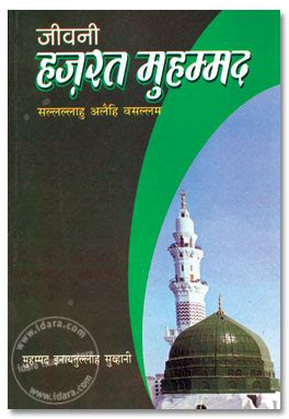 biography of hazrat muhammad in hindi jeevni hazrat muhammad saw hindi islamic books