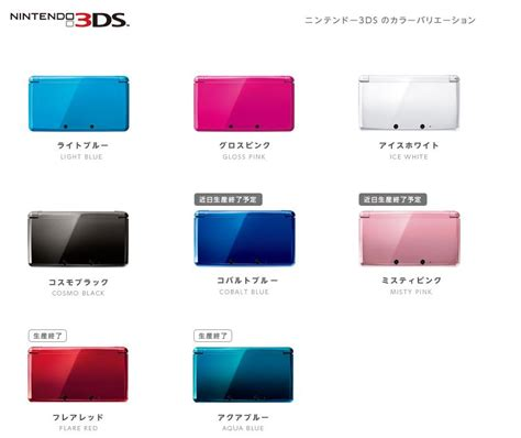 nintendo color where are my nintendo 3ds colors