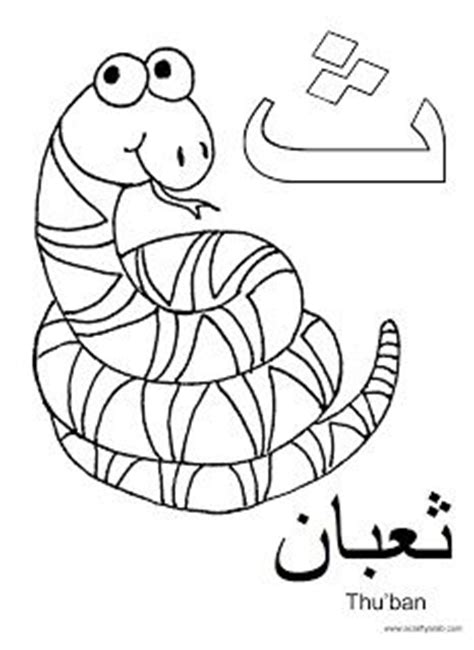 arabic alphabets coloring book books 1000 images about arabic on arabic alphabet