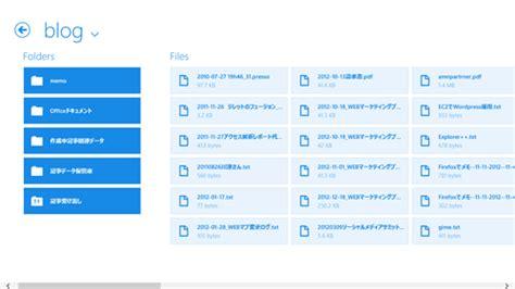 dropbox qt dropboxのwindows 8アプリを試してみた webマーケティング ブログ