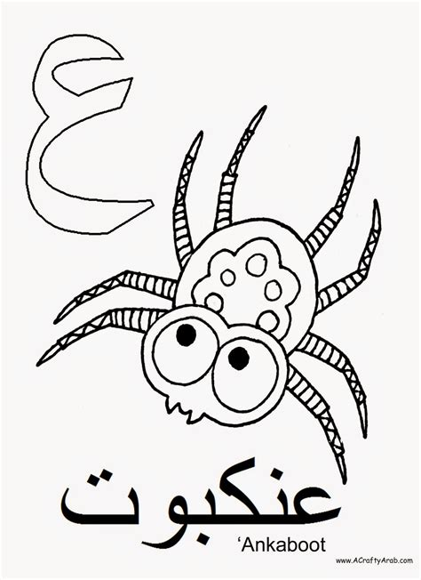 arabic alphabets coloring book books arabic alphabet coloring pages ayn is for ankaboot a