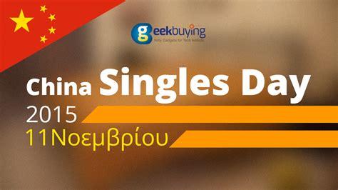singles day in china 2015 internchina δώρα για εργένηδες techsmart