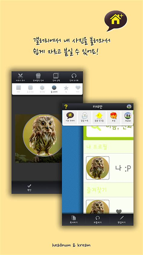 theme creator apk download kakaotalk theme maker ktm apk free android app download