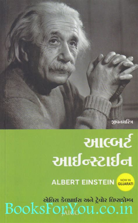einstein biography in hindi language albert einstein a biography gujarati translation