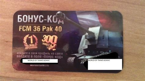 World Of Tanks Gift Card - buy wot bonus code fcm 36 pak 40 1day premium