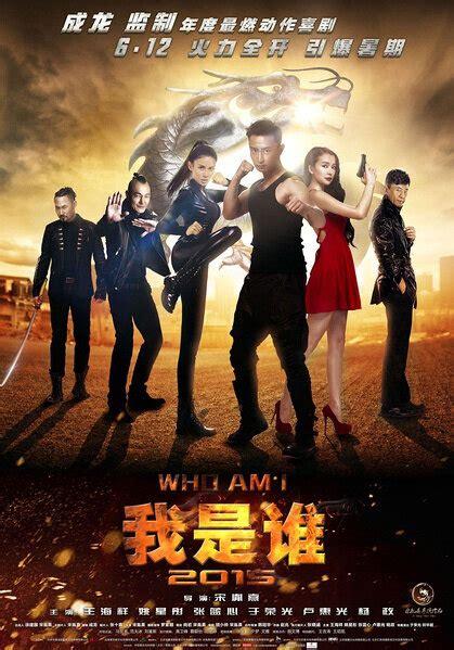 china new film 2015 who am i 2015 2015 yao xingtong zhang lanxin