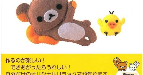tutorial gambar rilakkuma free download japanese craft diy book and magazine scans