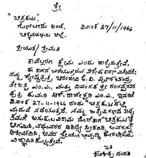 Agreement Letter In Kannada what are the best wedding invitation wordings in kannada quora