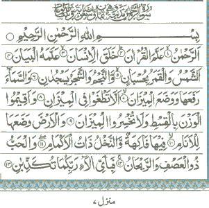 download mp3 surat al quran dan artinya surah ar rahman arabic dan latin serta terjemahannya