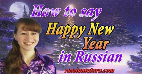 words to say during new year how to say happy new year in russian language