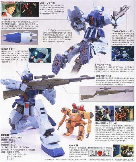 Hguc Gm Sniper Ii By Hobby Japan gundam hguc 1 144 rgm 79sp gm sniper ii released in