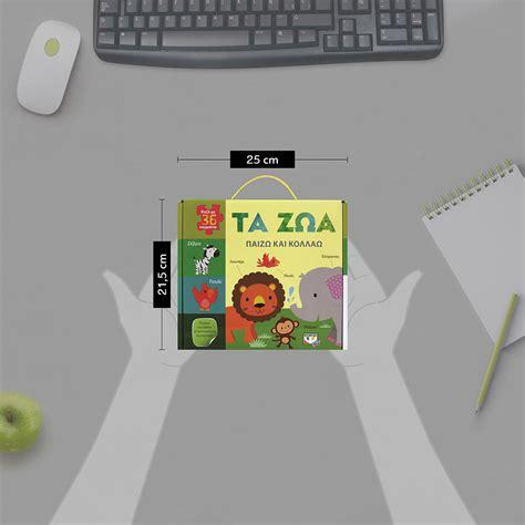 My World Sticker Book my world puzzle and sticker book animals