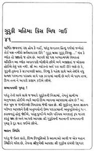 Ravishankar Maharaj Essay In Gujarati by Guru Mahima By Sri Swami Adhyatmananda