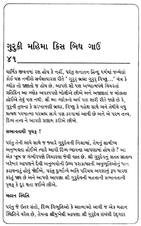 benjamin franklin biography in gujarati pdf diwali essay in gujarati language report403 web fc2 com