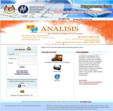 sistem e operasi kementerian pelajaran malaysia e operasi sistem maklumat guru saps ibu bapa