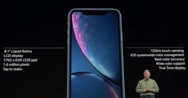 أبل تكشف عن هاتف iphone xr بسعر متوسط 750 دولارا اليوم السابع