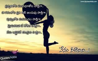 Love Break Letters Telugu heart touching love whatsapp status telugu quotes love
