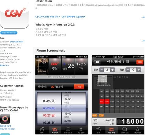 cgv app y s l d e a wizysl의 느낌 아이디어 cinus app cgv app