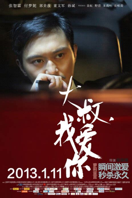 film china love you you photos from born to love you 2013 movie poster 11