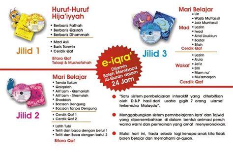 Pelajaran Menjahit Jilid 1 3 set lengkap e iqra cara mudah belajar quran tajwid comel lote collections