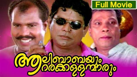 film comedy video malayalam malayalam full movie aalibabayum aararakkallanmarum