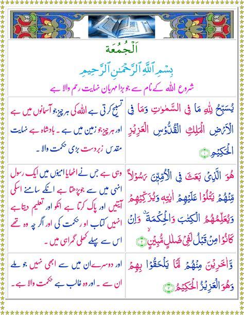 javascript printable version surah al juma urdu quran o sunnat