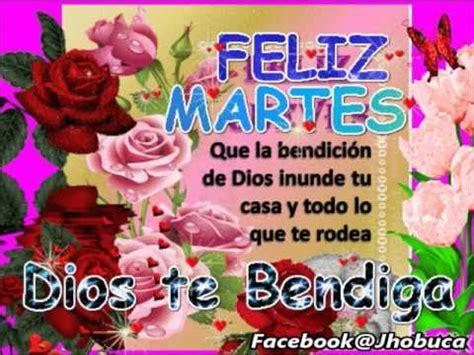 imagenes dios te bendiga feliz martes feliz martes dios te bendiga por siempre youtube