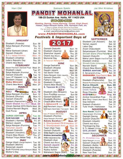 hindu calendar 2017 calendar 2017