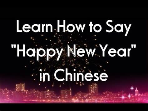 learn how to say quot happy new year quot in chinese youtube