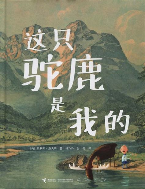 this moose belongs to this moose belongs to me chinese books story books western books in chinese isbn