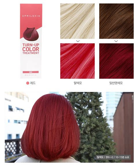 hair dye colors for skin april skin turn up color treatment hair dye treatment