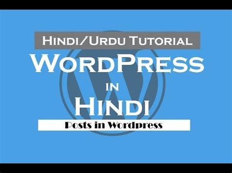 wordpress tutorial in hindi youtube wordpress tutorials in hindi urdu 4 how to create post