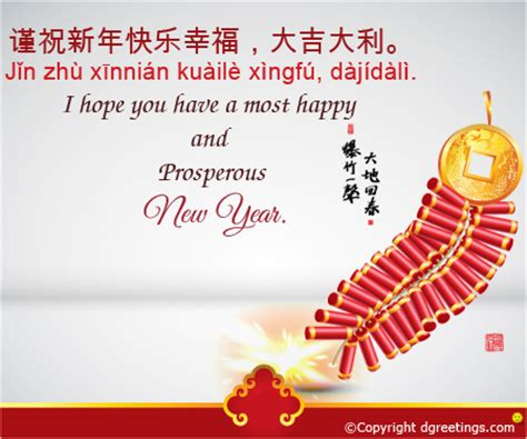how to write new year greeting i you a most happy and prosperous new year cards in