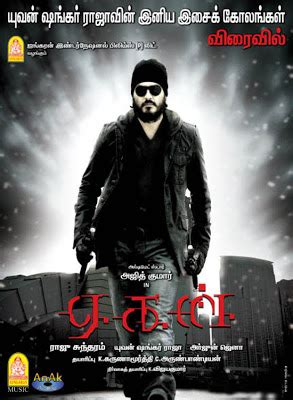 actor ajith film songs download tamil actor ajith aegan music free mp3 songs download