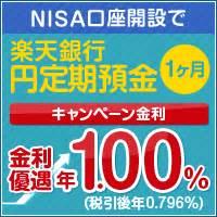cp nisa nisa口座開設で楽天銀行 円定期預金 の金利優遇キャンペーン 広告 楽天証券