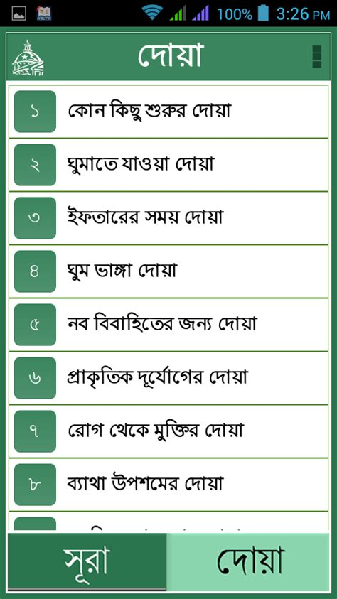 Biography Meaning In Bengal | sura dua with bangla meaning android apps on google play